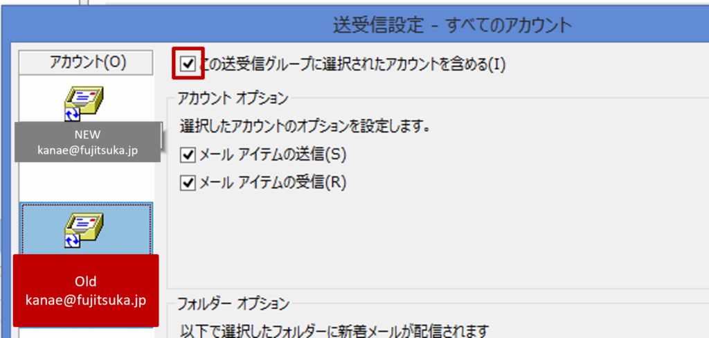 outlook2010 送受信を止める