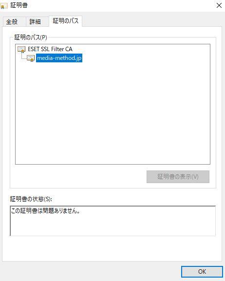 FUJITSU PC 証明書のパス