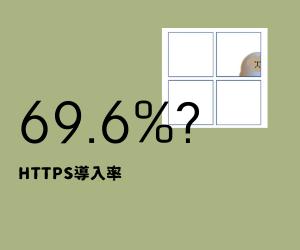 お客様のHTTPS導入率
