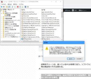 DST Root X3 削除?